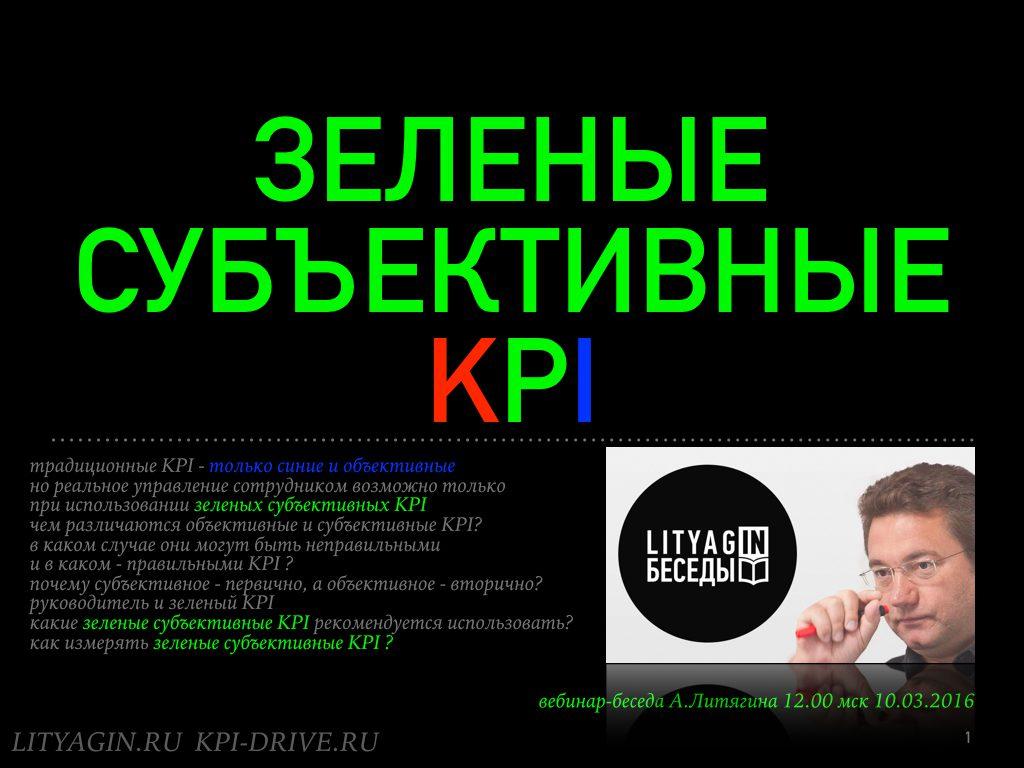 Зеленые субъективные KPI.001