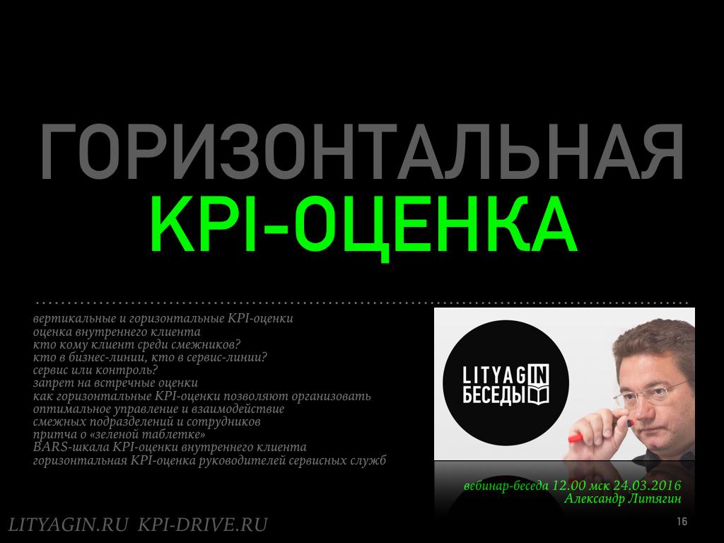 Зеленые субъективные KPI.016