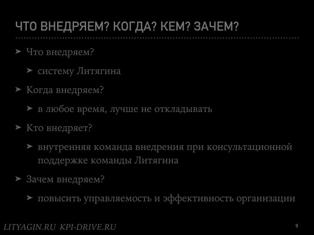 Кладбище KPI-проектов.009