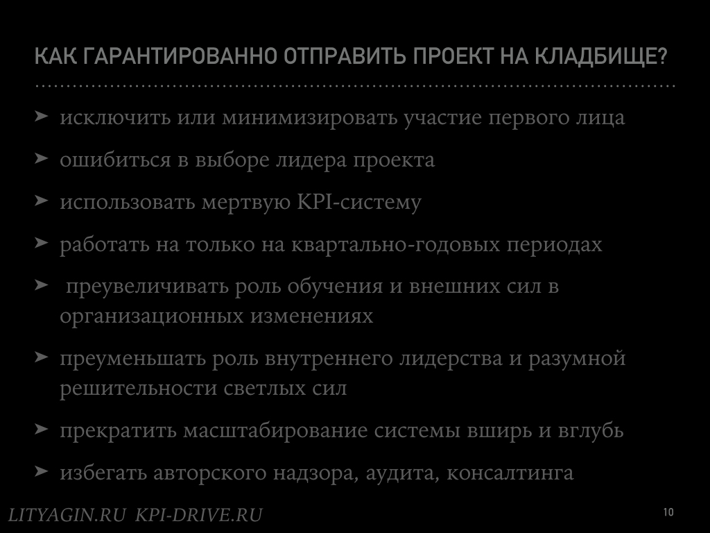 Кладбище KPI-проектов.010
