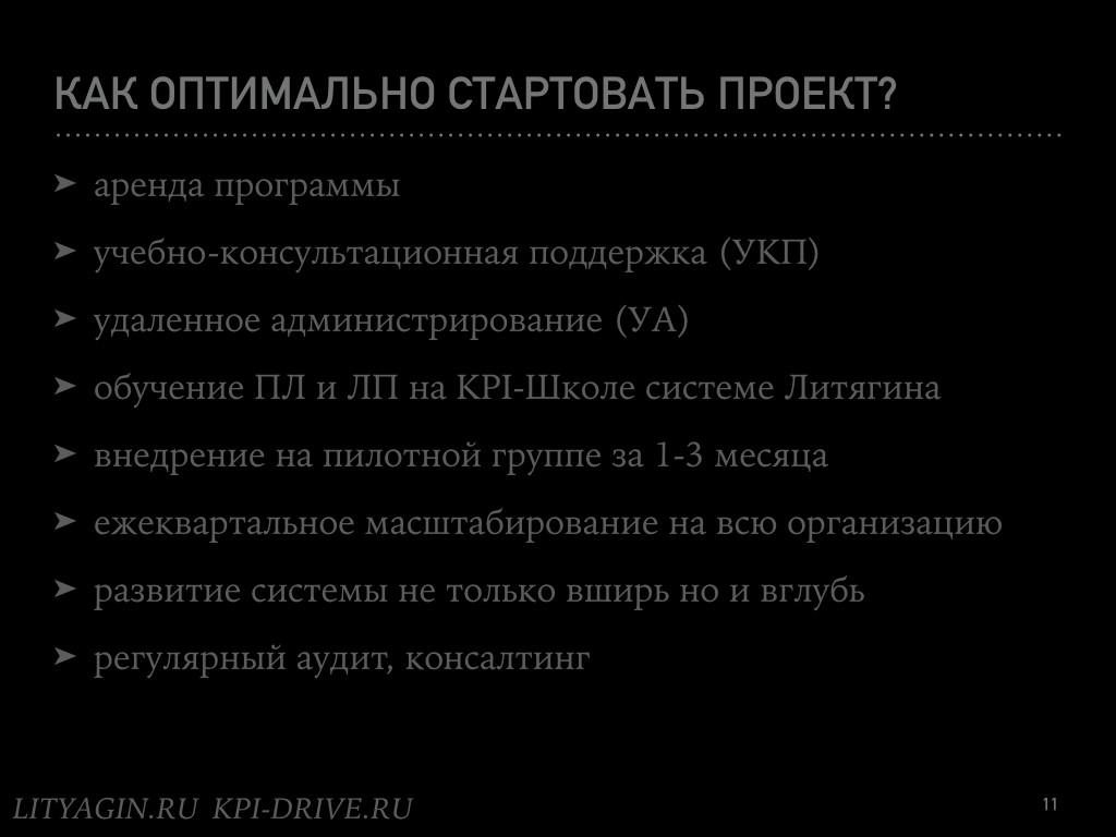 Кладбище KPI-проектов.011