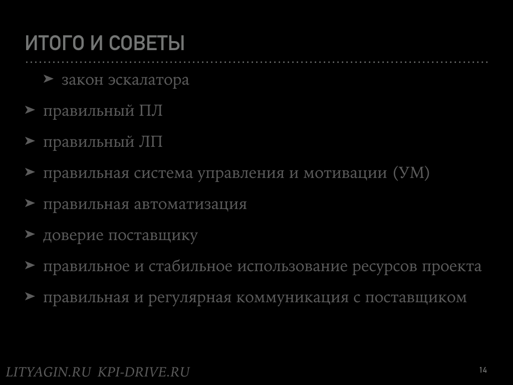 Кладбище KPI-проектов.014