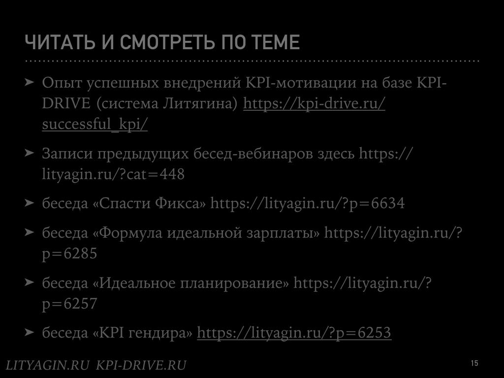 Кладбище KPI-проектов.015