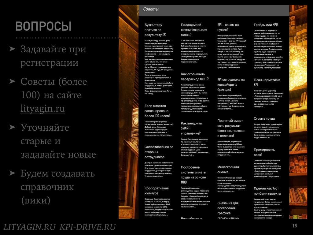 Кладбище KPI-проектов.016