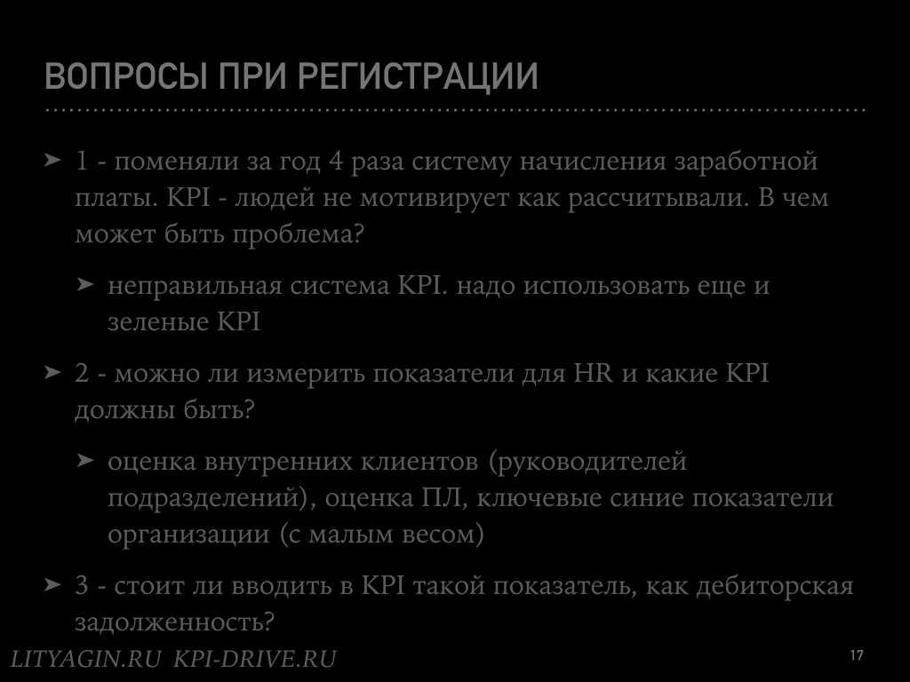Кладбище KPI-проектов.017