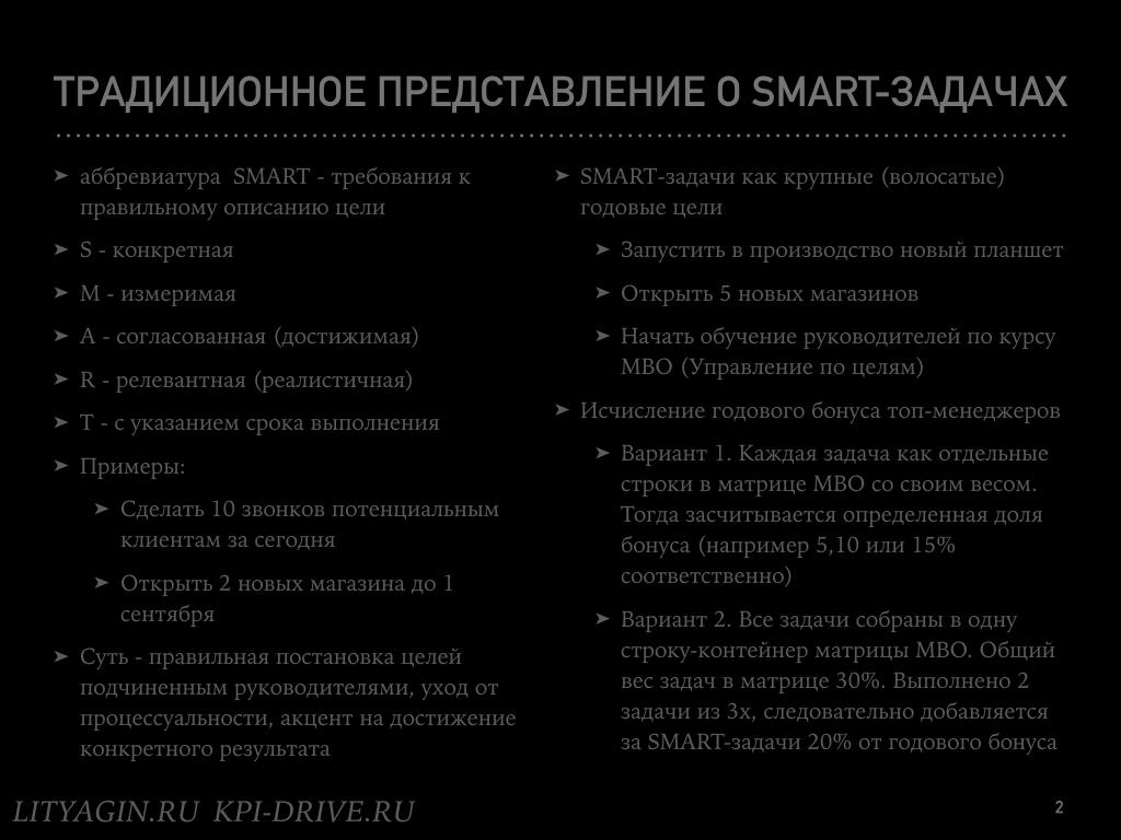 Смерть SMART-задач.002