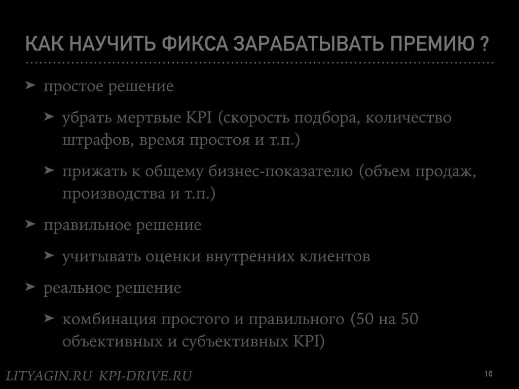 Спасти Фикса.010