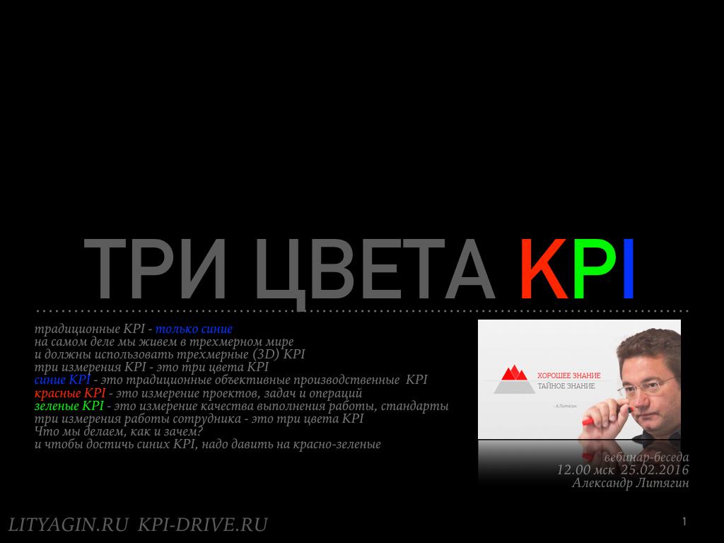Три цвета KPI.001