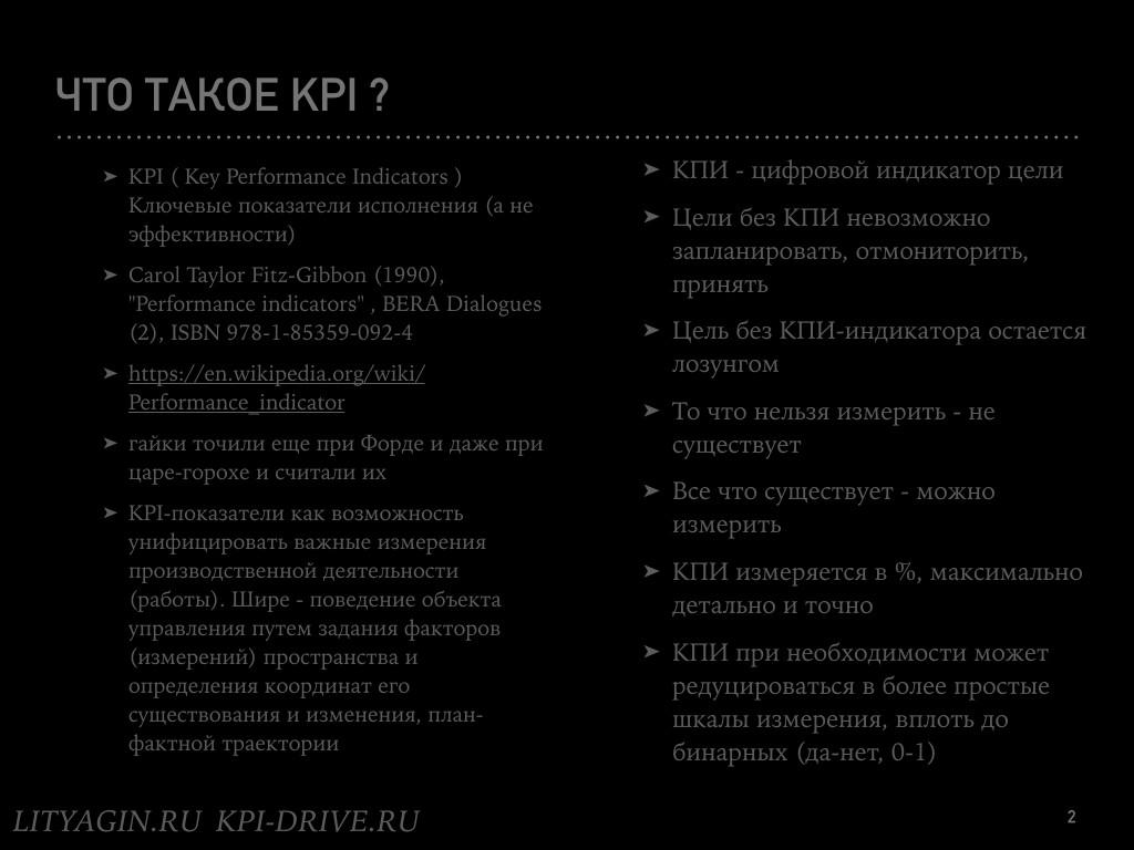 Три цвета KPI.002