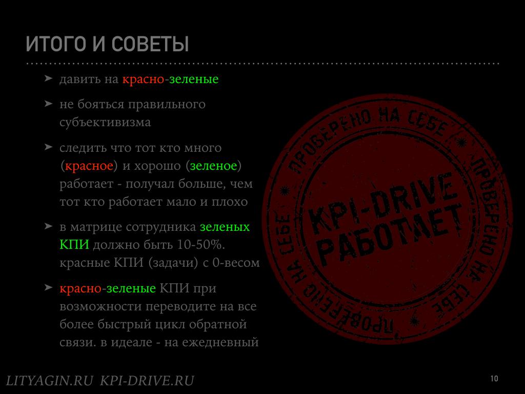 Три цвета KPI.010