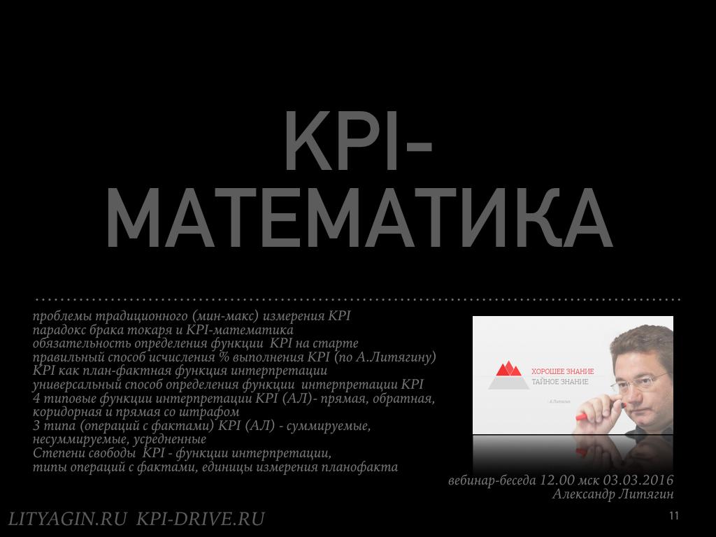 Три цвета KPI.011