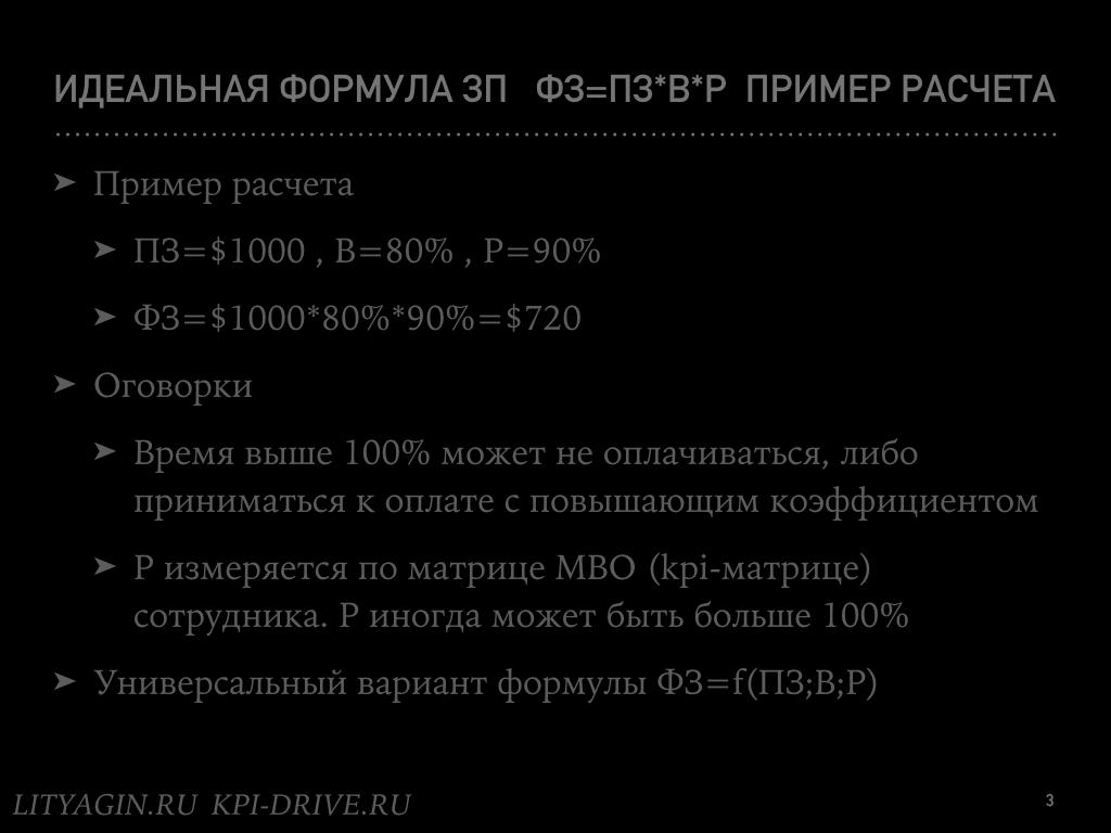 Формула идеальной зарплаты.003
