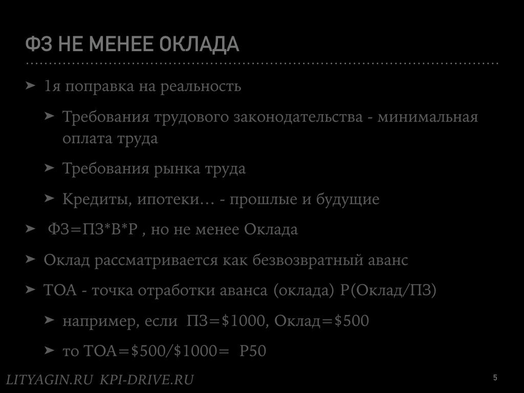 Формула идеальной зарплаты.005
