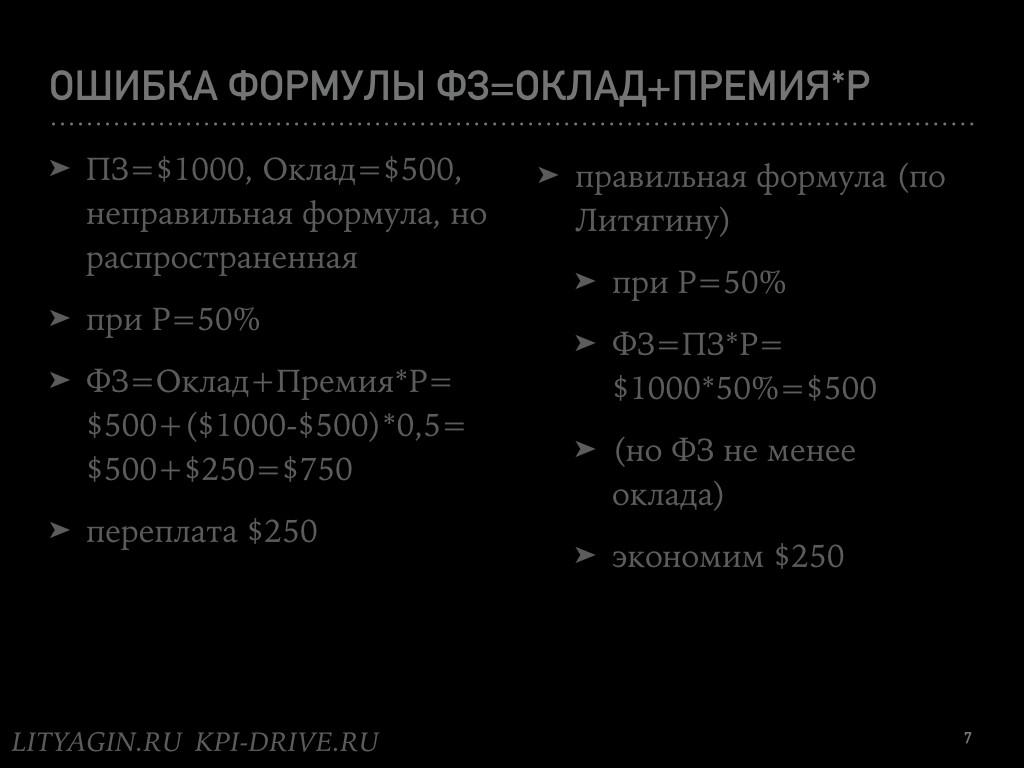 Формула идеальной зарплаты.007