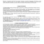 Договор — оферта на семинар -1