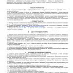 ДОГОВОР-ОФЕРТА НА ПРОВЕДЕНИЕ СЕМИНАРА (1)-1