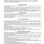 ДОГОВОР-ОФЕРТА НА ПРОВЕДЕНИЕ СЕМИНАРА-1