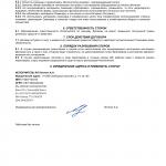 ДОГОВОР-ОФЕРТА НА ПРОВЕДЕНИЕ СЕМИНАРА-2