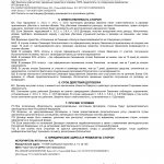 Договор — оферта на семинар -2