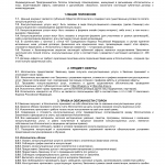 Договор — оферта на консультационные услуги-1