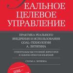 3746215-aleksandr-lityagin-realnoe-celevoe-upravlenie-praktika-realnogo-vnedreniya-i-ispolzovaniya-goal-tehnologii