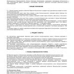 Договор — оферта на консультационные услуги_последняя редакция (1)-1