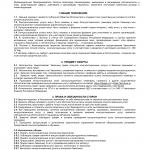 Договор — оферта на консультационные услуги_последняя редакция-1