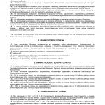 Договор — оферта на консультационные услуги_последняя редакция (1)-2