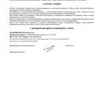 Договор — оферта на консультационные услуги_последняя редакция (1)-3