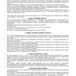 Договор — оферта на консультационные услуги_последняя редакция-2