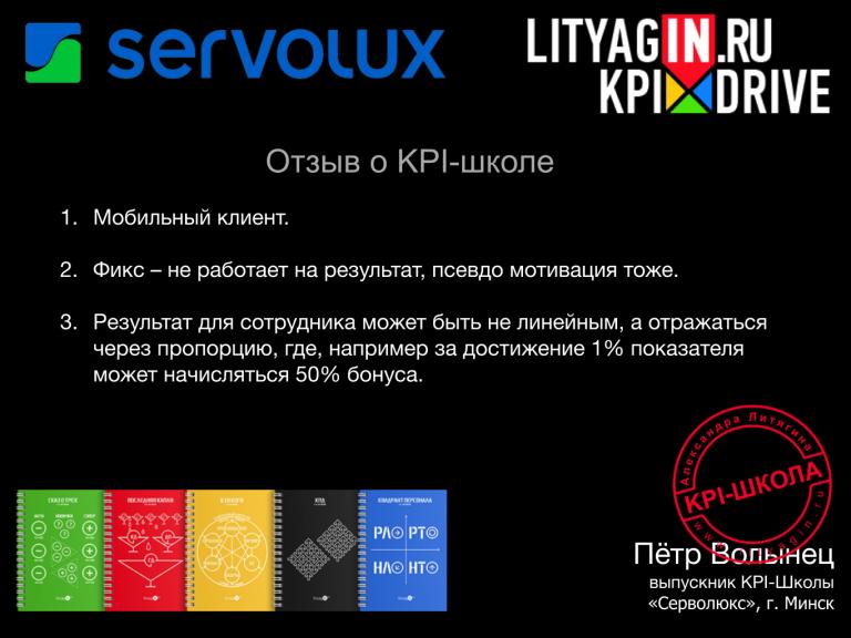 Пример защиты проекта в новом формате .pptx (2)
