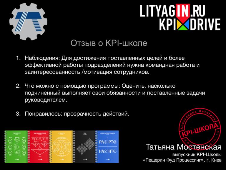 Пример защиты проекта в новом формате .pptx (5)
