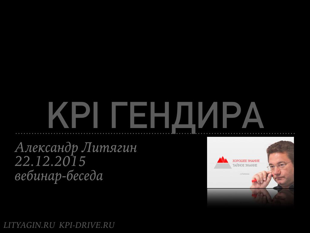 KPI гендира.001