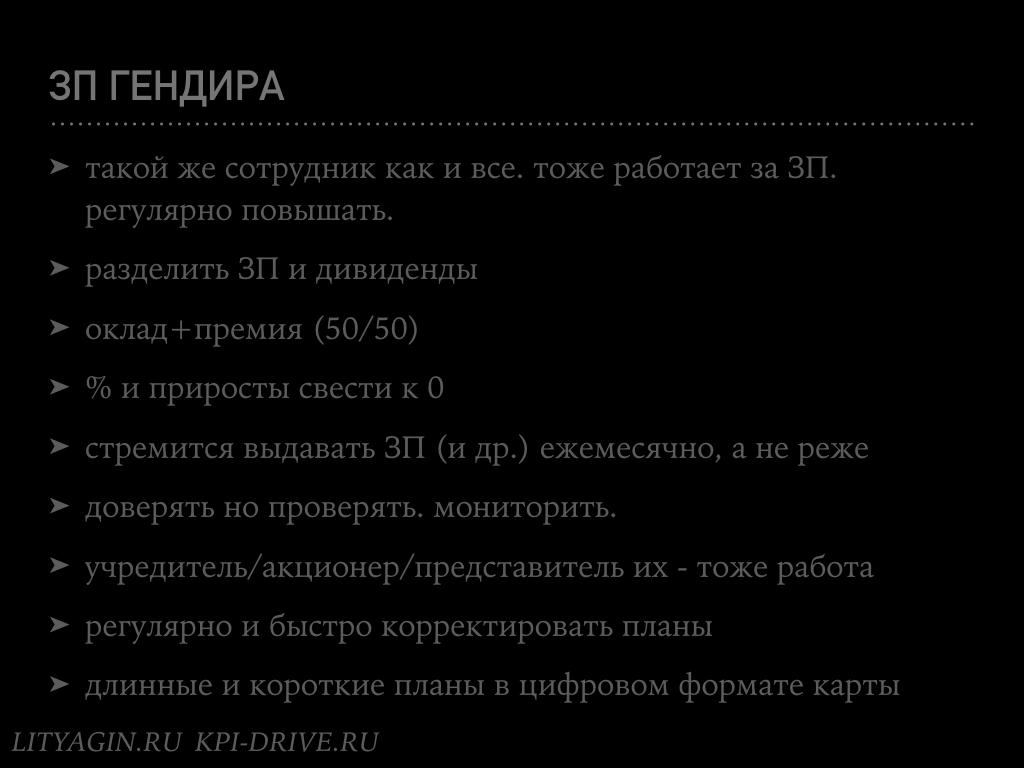 KPI гендира.006