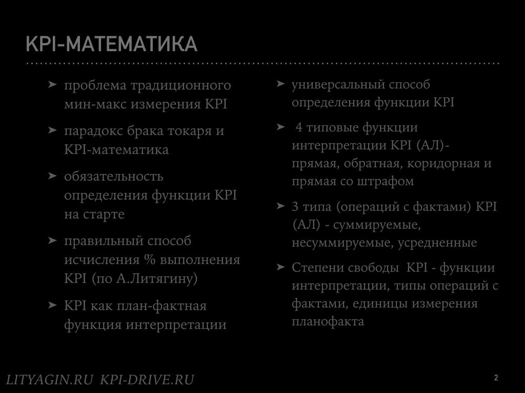 KPI-математика.002