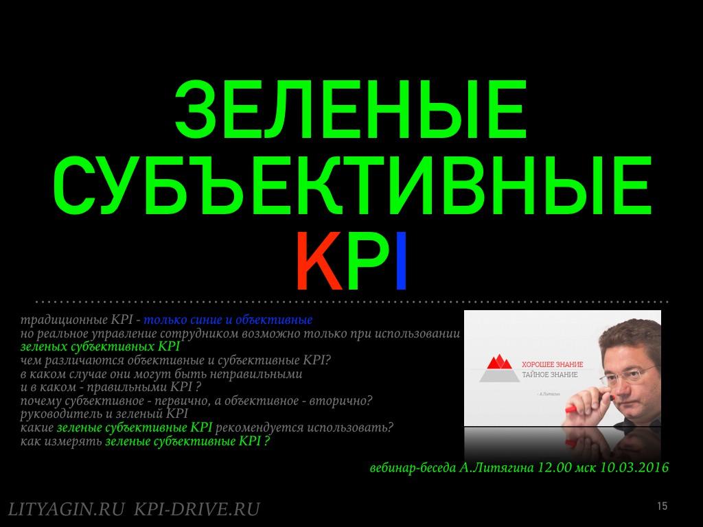 KPI-математика.015