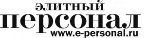 """Издание """"Элитный персонал"""""""