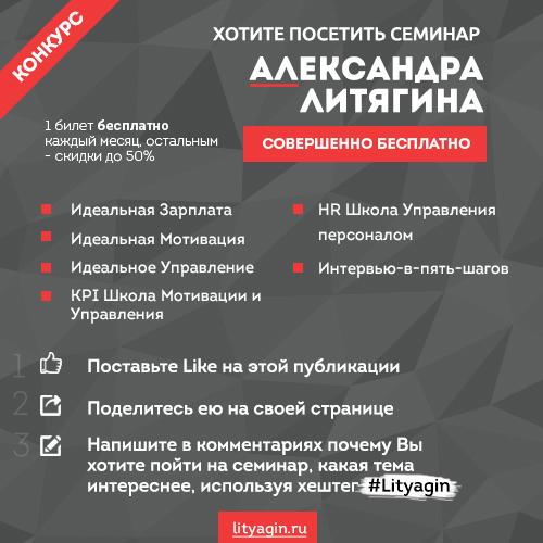 lityaban2