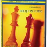 Учебный курс MBO