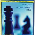 Учебный курс MBO «Техника SMART и MBO»