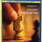 Учебный курс MBO «Стандарт управления MBO»