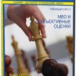 Учебный курс MBO «MBO и субъективные оценки»