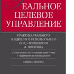 Сборник «Реальное Целевое Управление»